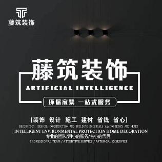 四川藤筑装饰工程有限公司