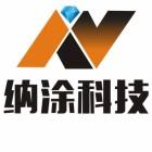 四川纳涂科技有限公司